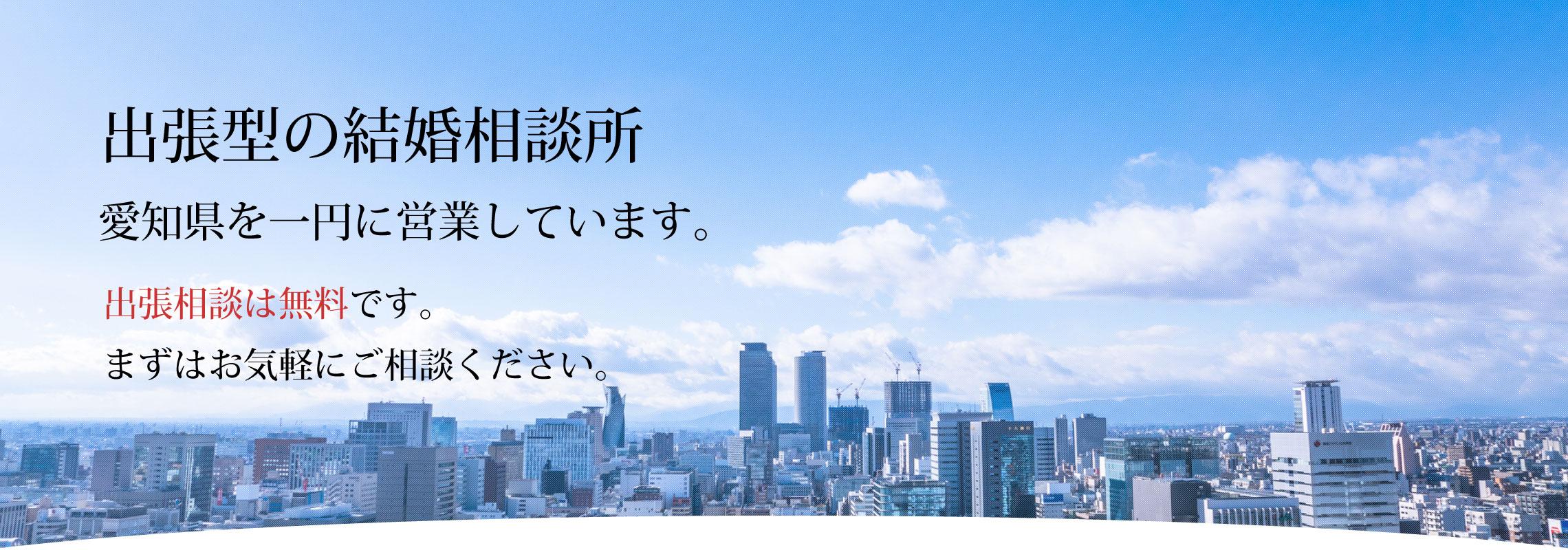 名古屋を拠点に中部地方を一円に営業しております
