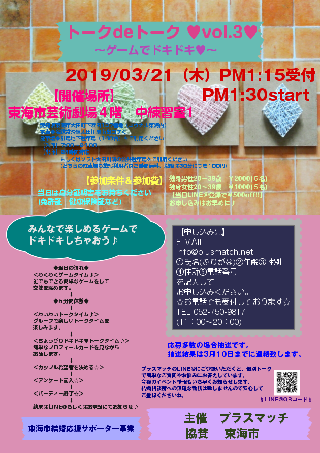 3月21日開催予定の婚活パーティー