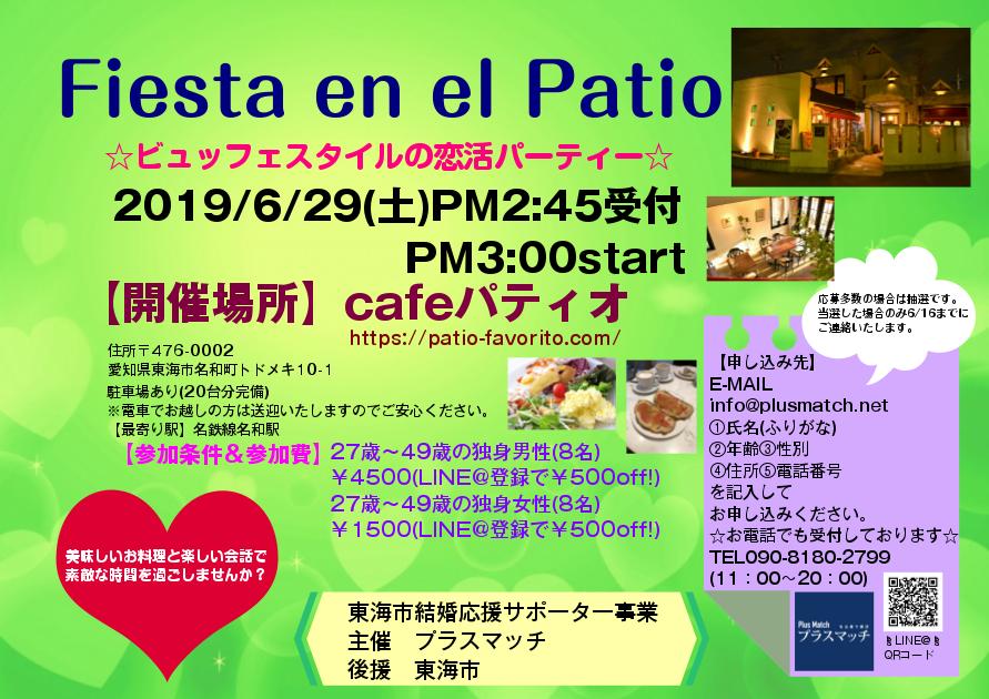 Fiesta en el Patio☆ビュッフェスタイルの恋活パーティー☆結果報告♪
