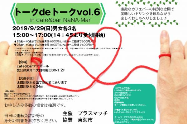 【募集開始!!】トークdeトークvol.6